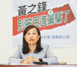 國民黨聲援香港 指別被民進黨騙了