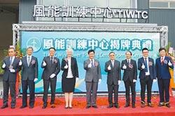 台灣首座風能訓練中心 啟用