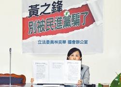 奔騰思潮:高思博》民進黨提籃假燒金