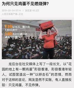 陸黨媒批龍應台 挑唆陸港關係