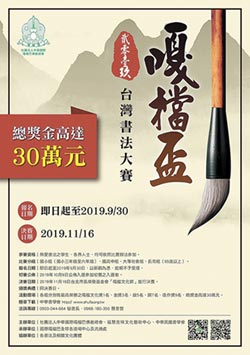 嘎檔盃台灣書法大賽開跑 總獎金30萬