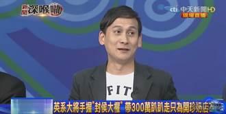 陳明文兒珍奶店名 葉元之想好了!
