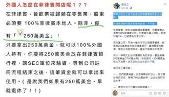 300萬元風波 葉元之:陳明文子已歸化菲律賓人?