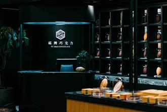 台灣可可豆推上國際   屏東福灣巧克力101開幕