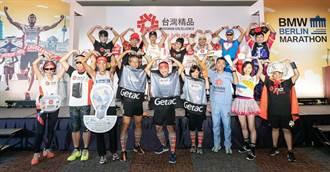 柏林馬拉松創意跑隊亮相 行銷台灣精品