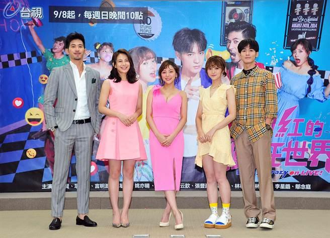 言明澔、姚亦晴、熊熊、項婕如、小樂吳思賢出席台視、三立偶像劇《網紅的瘋狂世界》首映。(台視提供)