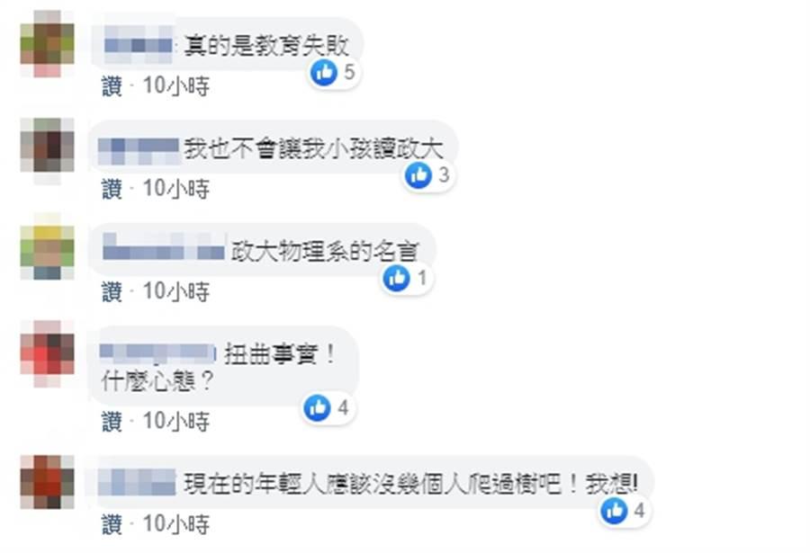 政大新訓典禮放韓國瑜爬樹照片,引起熱烈討論。(圖/取自 臉書社團 打倒民進黨)