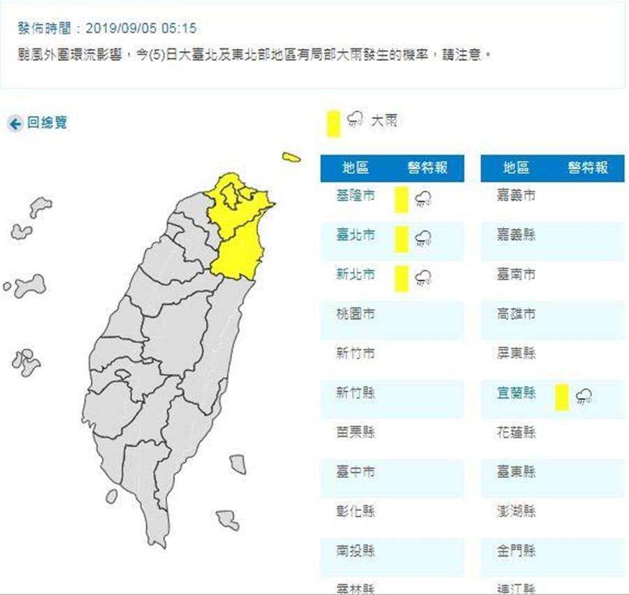 中央氣象局今晨發布北北基宜大雨特報。(圖/中央氣象局)