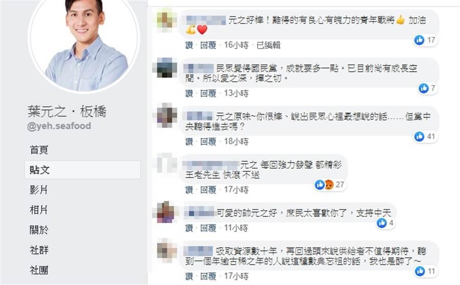 網友在新北市議員葉元之臉書留言。(圖/截自 葉元之臉書)