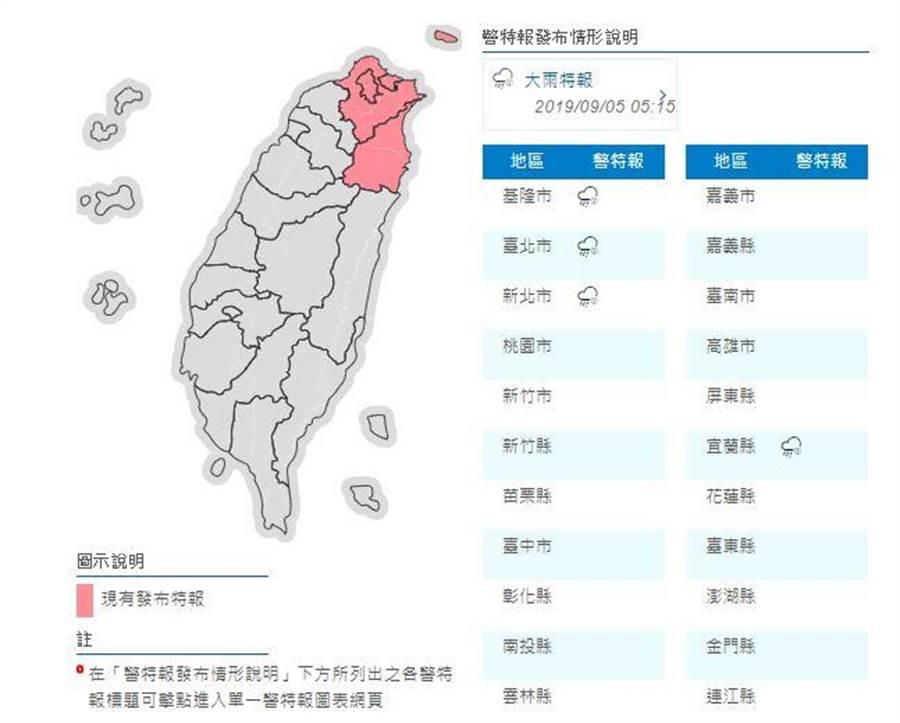 氣象局發布北北基宜大雨特報。(圖/中央氣象局)