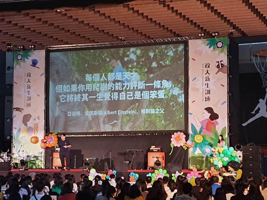 政治大學昨(4)日舉行新生訓練,政大學生會長柯嘉偉在舞台上引用愛因斯坦名言「每個人都是天才,但是如果你用爬樹的能力評斷一條魚,它將終其一生覺得自己是個笨蛋」,並使用高雄市長韓國瑜之前爬樹查查看登革熱防治成效的照片,引起網友討論。(摘自臉書行走的故事詩/yanwu)