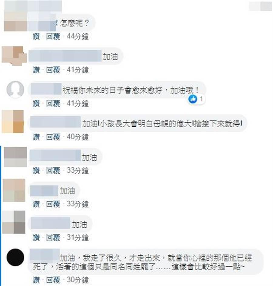 不少網友留言詢問及安慰她。(圖/翻攝自臉書)
