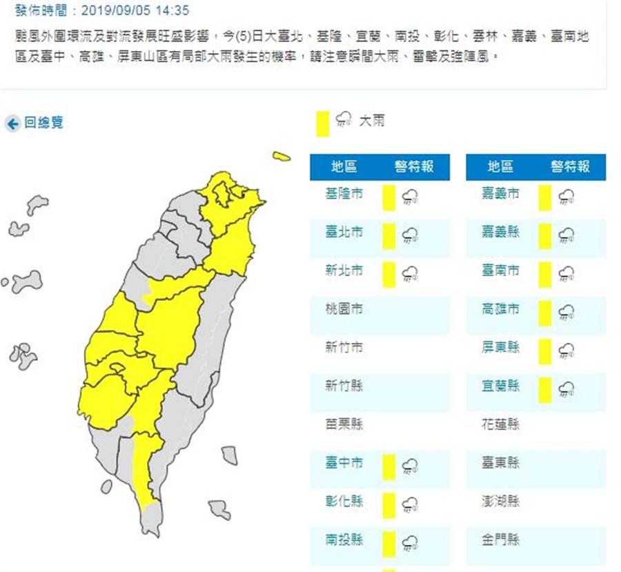 氣象局發布13縣市大雨特報。(圖/氣象局)