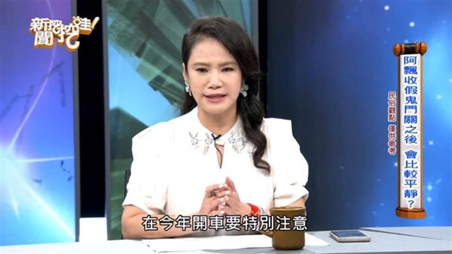 命理老師廖美然在節目上表示有四個生肖在農曆10月需要小心車關。(圖/翻攝自《新聞挖挖哇》)