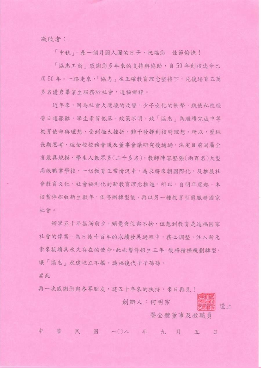 協志工商董事長何明宗給全校教職員工的公開信。(協志工商提供/呂妍庭嘉義傳真)