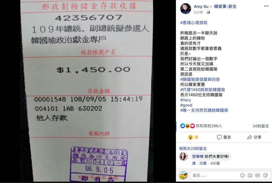 1名網友捐款「1450」元給韓國瑜總統選舉政治獻金專戶,笑稱「1450也支持韓國瑜」。(翻攝臉書「韓家軍-新生」/柯宗緯高雄傳真)