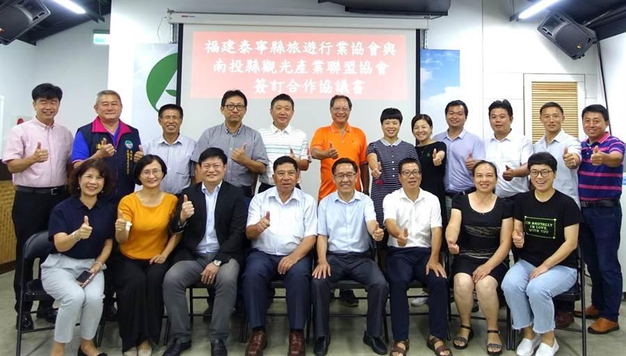 南投縣觀光產業聯盟協會與福建省泰寧縣旅遊協會簽定合作意向書的雙方與會貴賓。(楊樹煌攝)