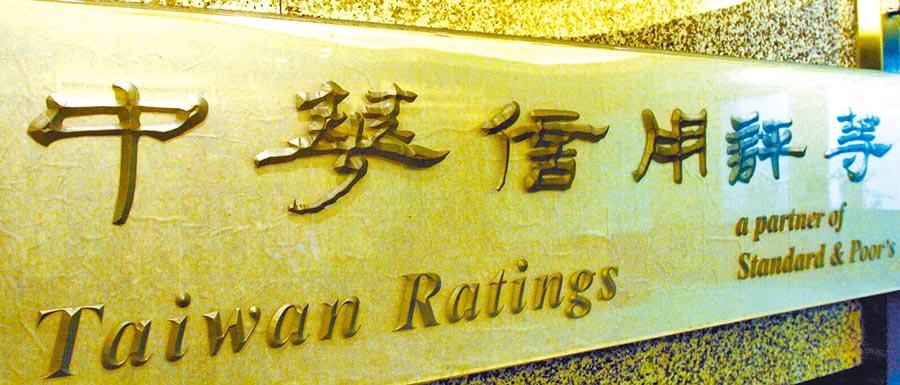 中華信評指出,台灣企業信用品質將隨貿易緊張情勢升高而下降。(本報系資料照片)