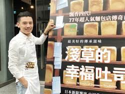 邱志宇三餐啃麵包 靠燦笑征服客人