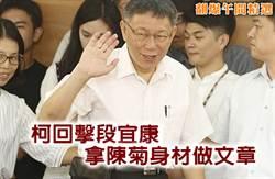 《翻爆午間精選》柯回擊段宜康 拿陳菊身材做文章