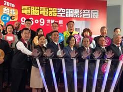 台北3C電腦電器空調影音展登場 規模創新高