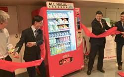 首台清真販賣機開賣 貿協台北國際會中心搶先機