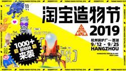 淘寶送你去杭州!限時免費體驗「淘寶造物節」特派員