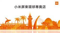 前進寶島最南端 小米屏東環球專賣店9月7日開幕