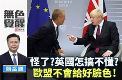 無色覺醒》賴岳謙:怪了?英國怎搞不懂?歐盟不會給好臉色!
