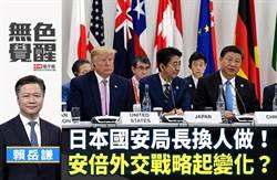 無色覺醒》賴岳謙:日本國安局長換人做!安倍外交戰略起變化?