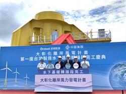 首座水下基礎轉階段試製完工 全產能上看百億