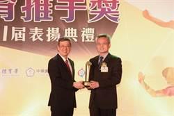 台塑企業暨王詹樣公益信託 連9年獲體育推手獎
