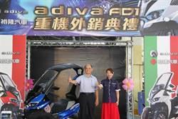 裕隆為ADVIA代工生產三輪重機