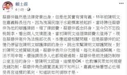 蔡碧仲為陳明文辯護 藍委譏:當年律師費太值得了