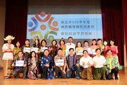 新北市國教輔導團621位團員授證  表揚20位資深優良團員