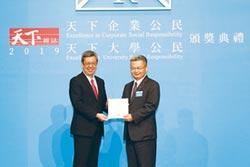 國泰金連七年獲天下企業公民獎