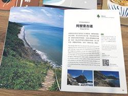 屏東旅遊手冊 超搶手