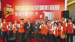 台北3C電腦電器空調影音展