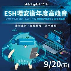 ESH環安衛高峰會 報名中