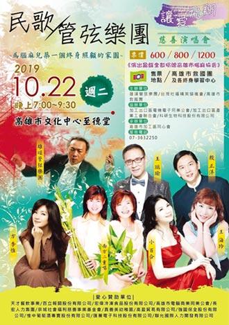 民歌+管弦樂團慈善演唱會 欲購從速