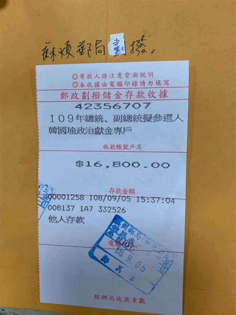 韓粉刊出「郵局劃撥儲金存款收據」。(圖/取自臉書「韓家軍」)
