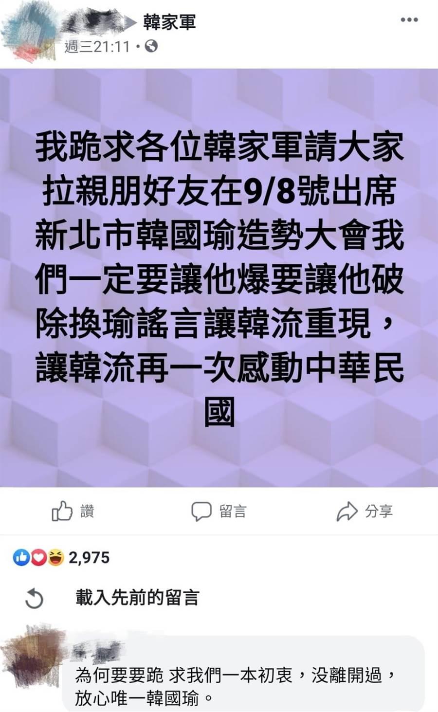 網友臉書發文。(圖/翻攝自臉書「韓家軍」)