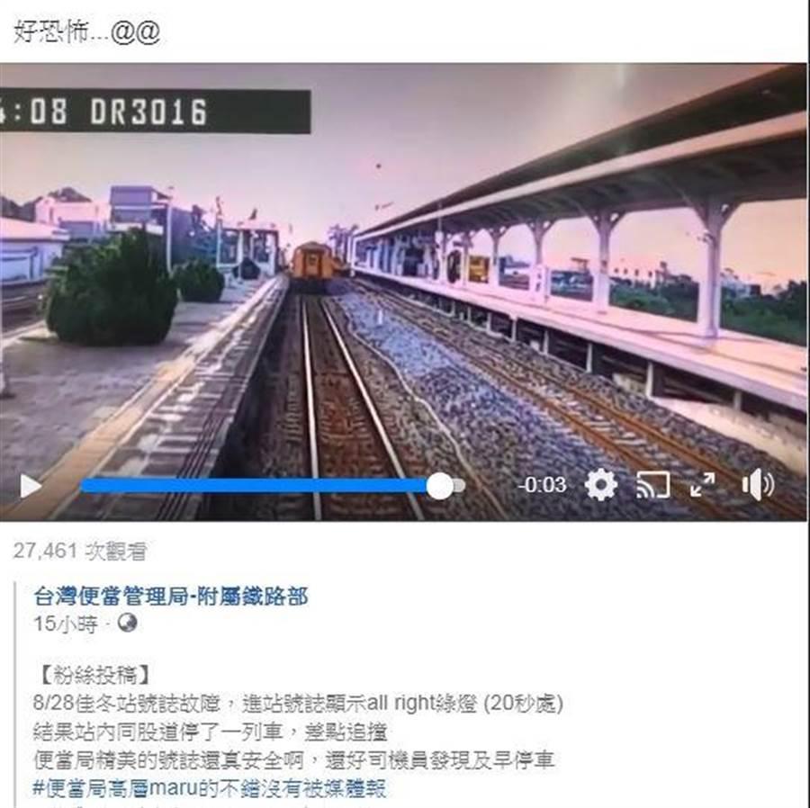 有網友爆料指,8月28日台鐵屏東佳冬站因號誌故障,險釀自強號追撞區間車事故。(圖/台灣便當管理局-附屬鐵路部臉書)