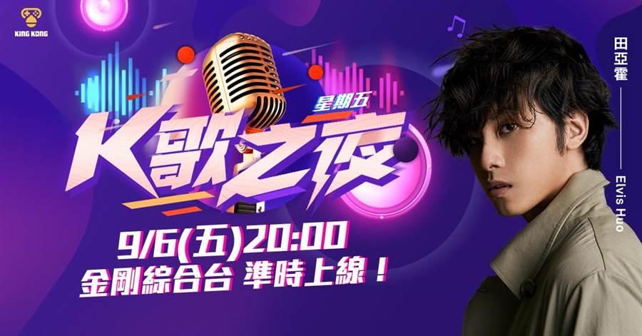 創作歌手田亞霍於《金剛直播》9/6(五)晚上八點「星期五 K 歌之夜」擔任特別來賓(圖/金剛直播提供)