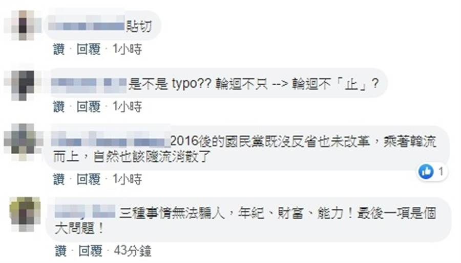 網友在資深媒體人黃創夏臉書留言。(圖/截自黃創夏臉書)