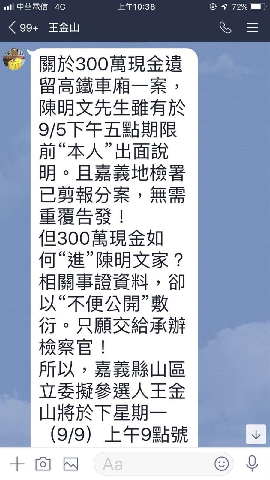 嘉義縣山區立委擬參選人王金山在臉書PO文質疑300萬現金來源。(網路流傳截圖)