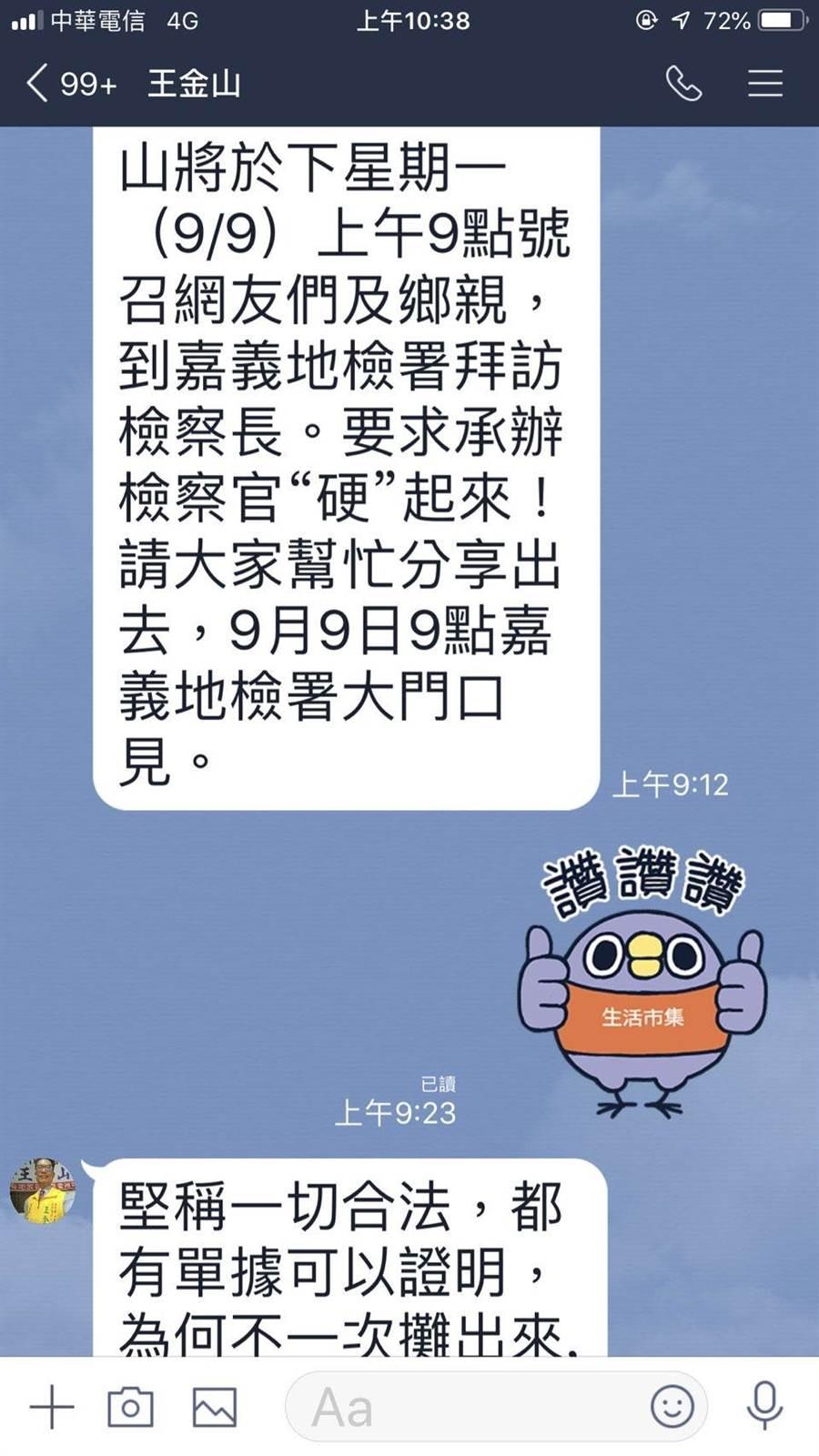 王金山號召網友們及鄉親到嘉義地檢署。(網路流傳截圖)