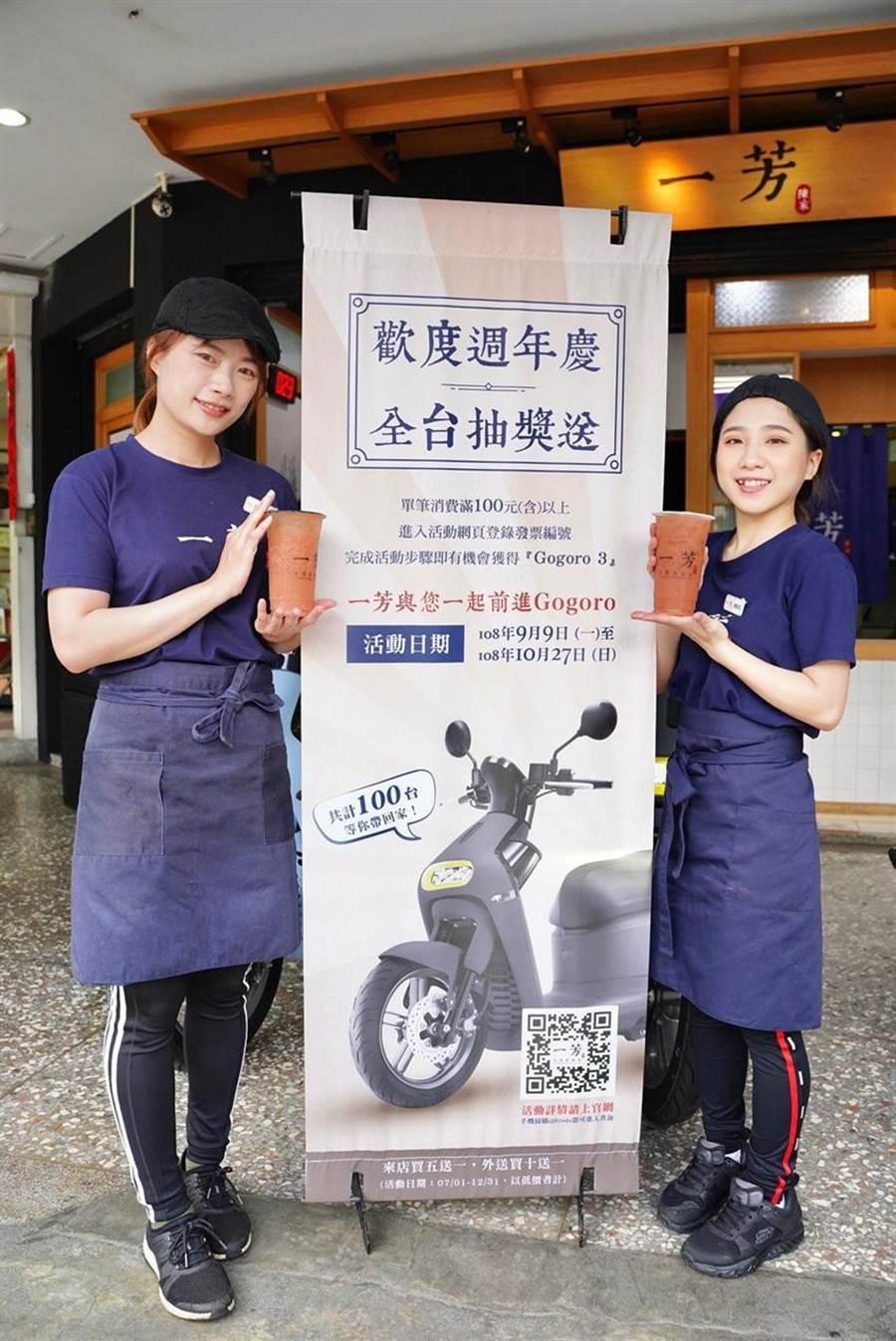 墨力国际台湾总经理廖丽霞表示,一芳水果茶9/9起连续7周将抽出100台电动机车。(图一芳水果茶提供/曾丽芳传真)
