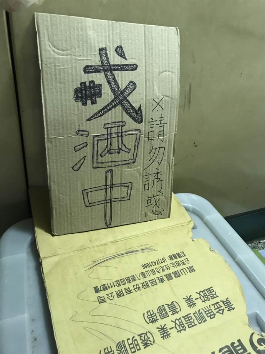 街友阿程為了戒酒,自製「戒酒中,請勿誘惑」的牌子。(台南市社會局提供/程炳璋台南傳真)