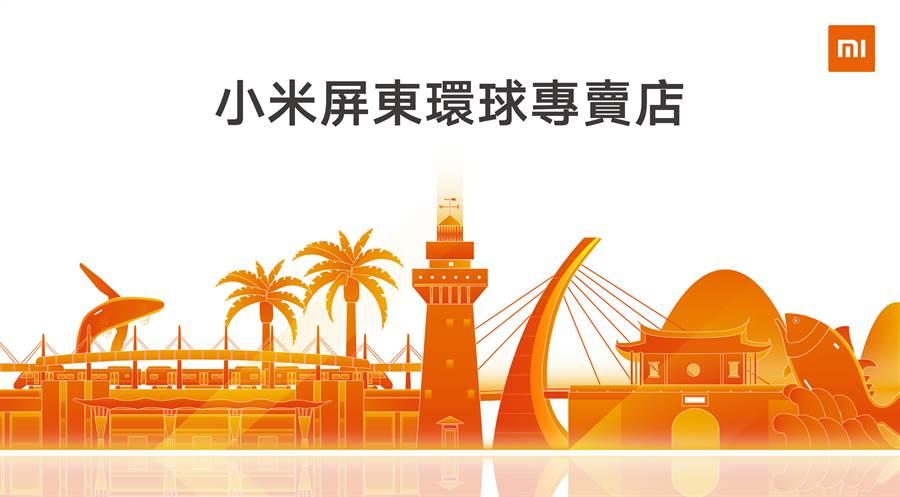 小米屏東環球專賣店於9月7日盛大開幕。(小米台灣提供/黃慧雯台北傳真)